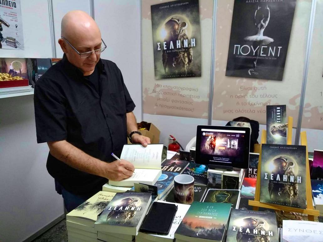 Ημέρα signing event στο Ζάππειο