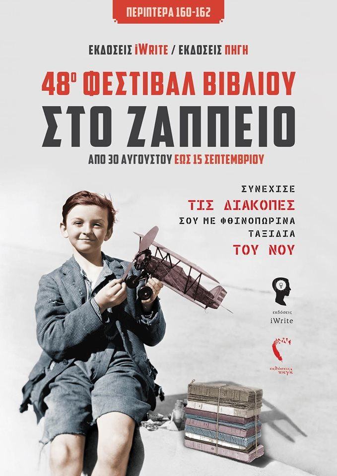 Φεστιβάλ Βιβλίου στο Ζάππειο