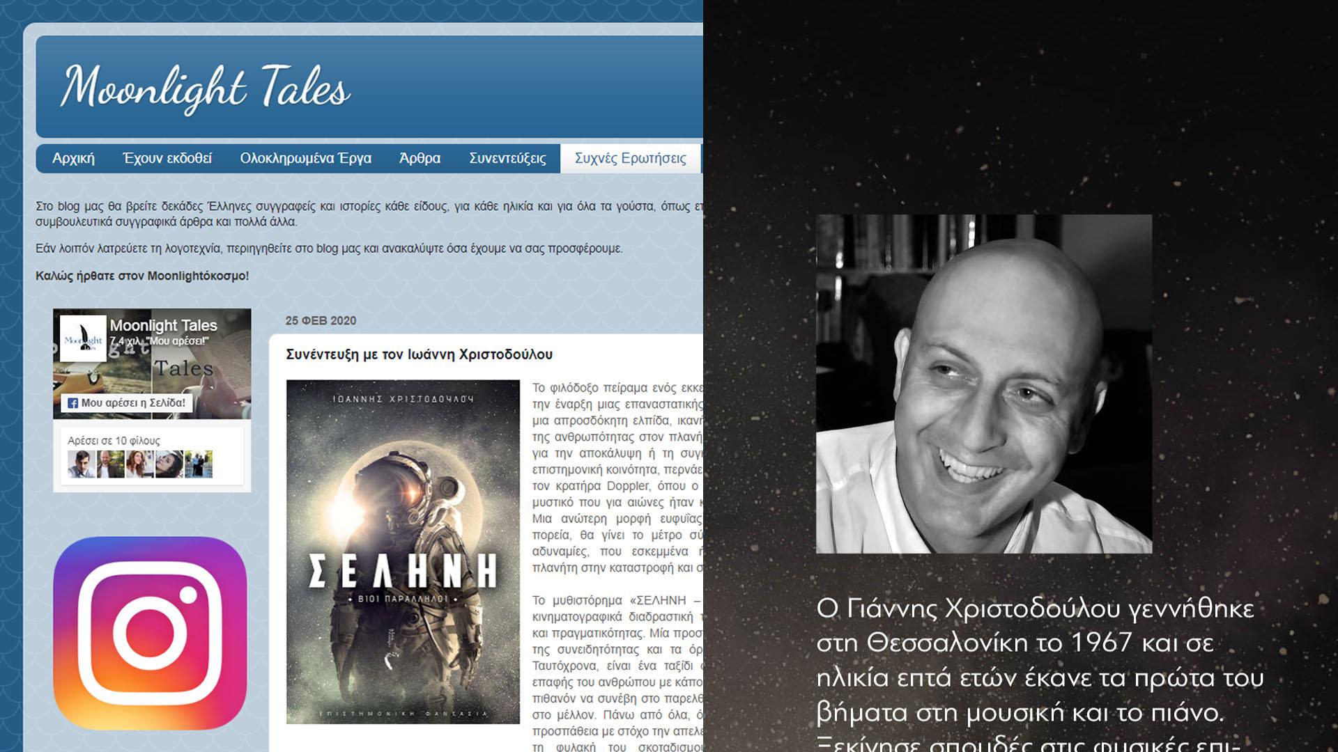 Συνέντευξη του συγγραφέα Ιωάννη Χριστοδούλου